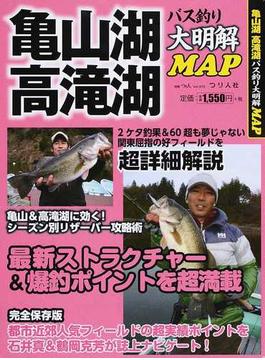 亀山湖高滝湖バス釣り大明解MAP