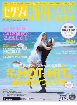 ゼクシィ海外ウエディング完全ガイド 2014SUMMER&AUTUMN 私たちの海外婚「このお値段でできました!」(RECRUIT MOOK)