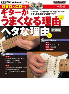 ギターがうまくなる理由ヘタな理由 完全版(ギター・マガジン)