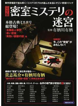 密室ミステリの迷宮 事件現場図で読み解く!本当にすごい密室トリック 完全版(洋泉社MOOK)