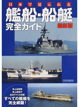 日本で見られる艦船・船艇完全ガイド 海上自衛隊・海上保安庁・在日米海軍すべての艦艇が分かる! 最新版(イカロスMOOK)