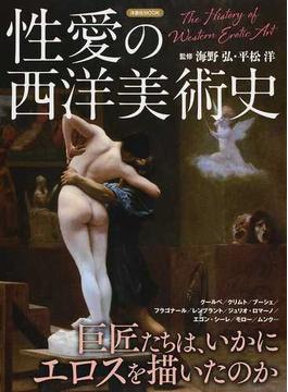 性愛の西洋美術史 愛欲と官能のエロティック・アートの世界(洋泉社MOOK)