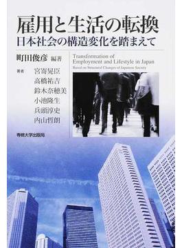 雇用と生活の転換 日本社会の構造変化を踏まえて