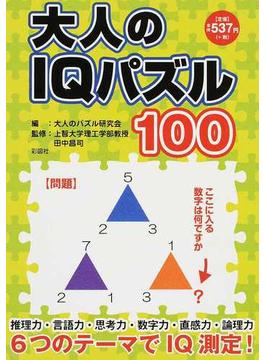 大人のIQパズル100 6つのテーマでIQを測定!