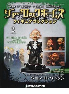 シャーロックホームズフィギュアコレクション NHKパペットエンターテインメント《三谷幸喜脚本》 第2号 ジョン・H・ワトソン