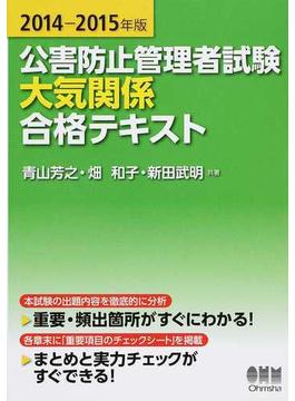 公害防止管理者試験大気関係合格テキスト 2014−2015年版