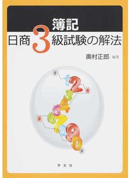 簿記日商3級試験の解法