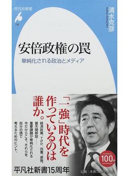 安倍政権の罠 単純化される政治とメディア(平凡社新書)