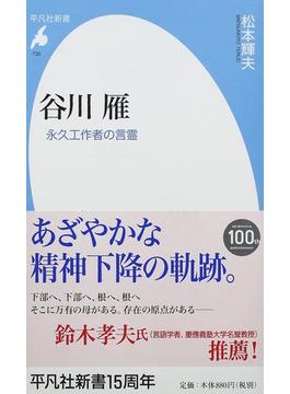 谷川雁 永久工作者の言霊(平凡社新書)