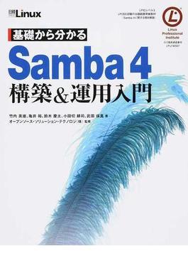基礎から分かるSamba 4構築&運用入門