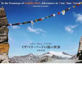 イザベラ・バードの旅の世界 ツイン・タイム・トラベル