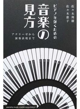 ピアノを弾くための音楽の見方 アナリーゼから演奏表現まで