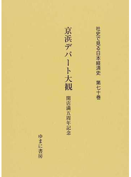 社史で見る日本経済史 復刻 第70巻 京浜デパート大観