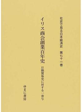 社史で見る日本経済史 復刻 第71巻 イリス商会創業百年史