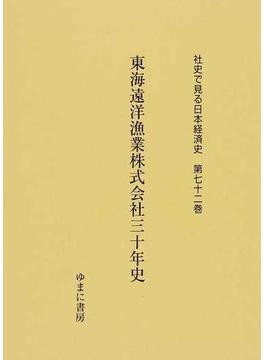 社史で見る日本経済史 復刻 第72巻 東海遠洋漁業株式会社三十年史