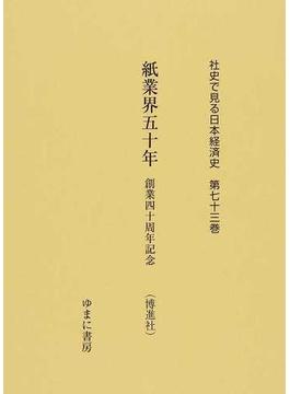 社史で見る日本経済史 復刻 第73巻 紙業界五十年