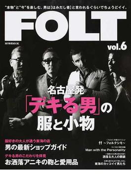FOLT vol.6 名古屋発「デキる男」の服と小物(流行発信MOOK)