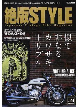 絶版STYLE Japanese Vintage Bike Magazine vol.01 特集NOTHING ALIKE似て非なるカワサキトリプル/VF&CBX 400ccの劇的進化/GPZ900Rニンジャで始める絶版車ライフ(CARTOPMOOK)