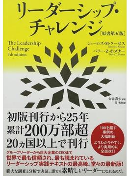 リーダーシップ・チャレンジ