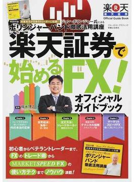 楽天証券で始めるFX!オフィシャルガイドブック 楽天証券Official Guide Book
