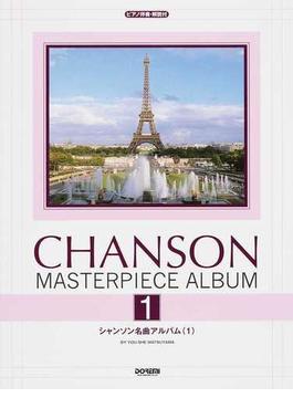 シャンソン名曲アルバム ピアノ伴奏・解説付 2014−1