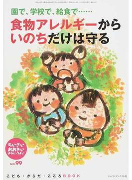 ちいさい・おおきい よわい・つよい こども・からだ・こころBOOK No.99 園で、学校で、給食で…食物アレルギーからいのちだけは守る