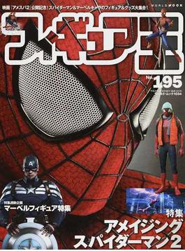 フィギュア王 No.195 特集・アメイジング・スパイダーマン2(ワールド・ムック)