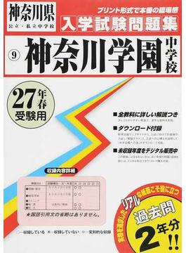 神奈川学園中学校 27年春受験用