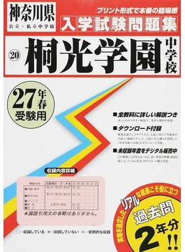 桐光学園中学校 27年春受験用
