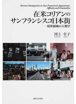 在米コリアンのサンフランシスコ日本街 境界領域の人類学