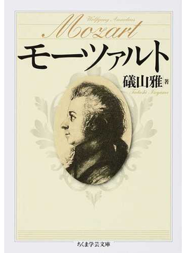 モーツァルト(ちくま学芸文庫)