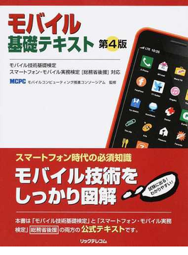モバイル基礎テキスト モバイル技術基礎検定スマートフォン・モバイル実務検定〈総務省後援〉対応 第4版