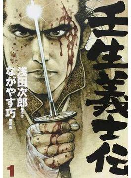 壬生義士伝(画楽コミックス) 5巻セット