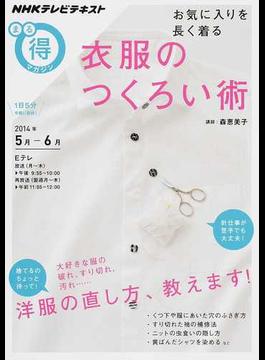 衣服のつくろい術 お気に入りを長く着る(NHKテレビテキスト)