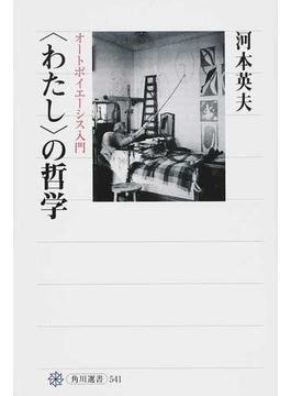 〈わたし〉の哲学 オートポイエーシス入門(角川選書)