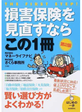 損害保険を見直すならこの1冊 第2版