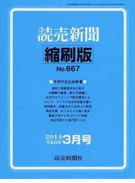 読売新聞縮刷版 2014−3