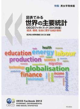図表でみる世界の主要統計 OECDファクトブック 経済、環境、社会に関する統計資料 2013年版 特集:男女平等参画