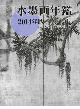水墨画年鑑 2014年版