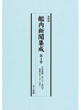 艦内新聞集成 復刻版 第4巻 日向新聞