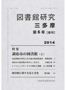 図書館研究三多摩 第6号復刊(2014)