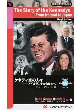 ケネディ家の人々 アイルランドから日本へ Level 5(Read Smart Readers<レベル別>英語ポケット文庫)