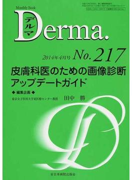 デルマ No.217(2014年4月号) 皮膚科医のための画像診断アップデートガイド