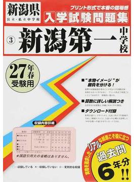 新潟第一中学校 27年春受験用