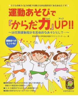運動あそびで『からだ力』UP!! 子どもの体力・気力の低下を救えるのは保育者であるあなたです! 幼児期運動指針を具体的なあそびとして…