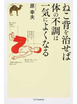ねこ背を治せば体の不調は一気によくなる(らくらく健康シリーズ)