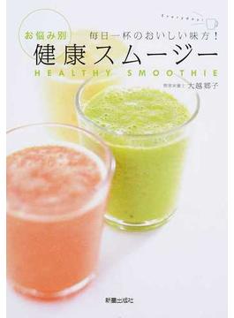 お悩み別健康スムージー 毎日一杯のおいしい味方!