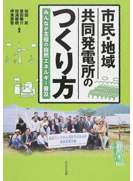 市民・地域共同発電所のつくり方 みんなが主役の自然エネルギー普及