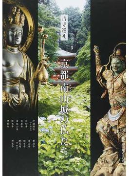 京都南山城の仏たち 古寺巡礼