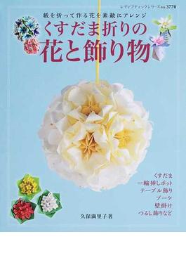 くすだま折りの花と飾り物 くすだま・ブーケ・テーブル飾り他 紙を折って作る花を素敵にアレンジ(レディブティックシリーズ)